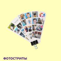 Фотострипы