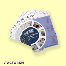 Печать листовок в Омске