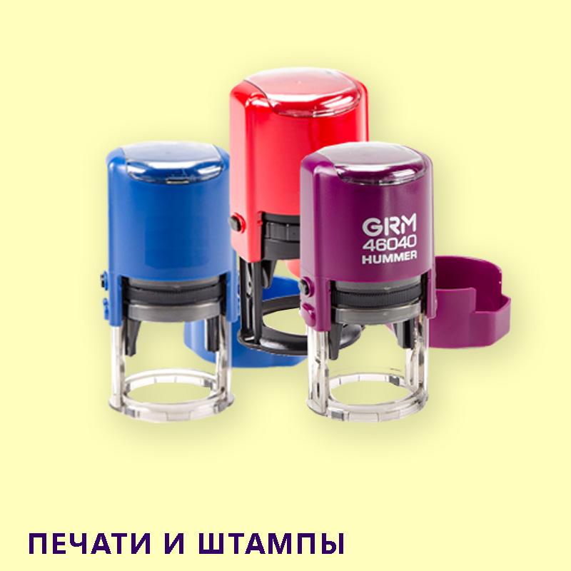 Изготовление печатей и штампов в Омске