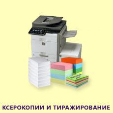 Ксерокопии печать документов