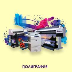 Оперативная полиграфия Натали-Принт в Омске