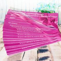 Сертификат-Цифровая-печать