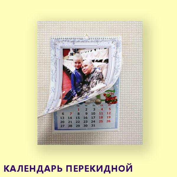 Календарь перекидной в Омске