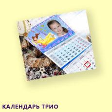 Календарь квартальный  ТРИО